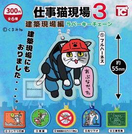 【コンプリート】仕事猫現場 ラバーキーチェーン3 建築現場編 ★全6種セット