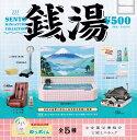 【コンプリート】銭湯 ミニチュアコレクション ★全5種セット