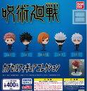 【コンプリート】呪術廻戦 カプセルフィギュアコレクション ★全5種セット