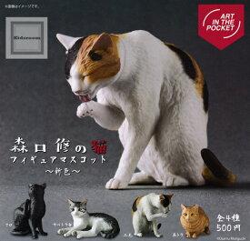 【コンプリート】ART IN THE POCKET 森口修の猫 フィギュアマスコット 〜新色〜 ★全4種セット