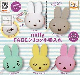 【コンプリート】miffy ミッフィー FACEシリコン小物入れ ★全5種セット