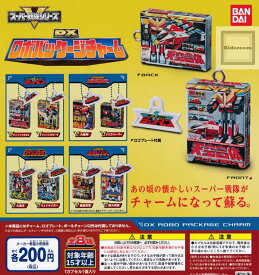 【コンプリート】スーパー戦隊シリーズ DX ロボパッケージチャーム ★全8種セット