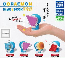 【コンプリート】ドラえもん Hide&Seek かくれんぼフィギュア ★全4種セット