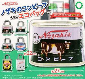 【コンプリート】アートユニブテクニカラー ノザキのコンビーフエコバッグコレクション ★全6種セット