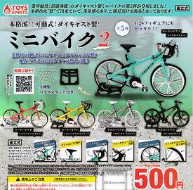 【コンプリート】本格派!!可動式!ダイキャスト製!ミニバイク2 ★全5種セット