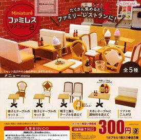 【コンプリート】ミニチュアファミレスマスコット2 ★全5種セット