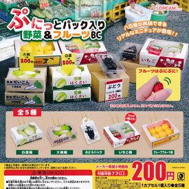 【コンプリート】ぷにっとパック入り野菜&フルーツBC ★全5種セット