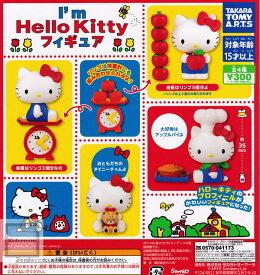 【コンプリート】I'm Hello Kitty ハローキティ フィギュア ★全4種セット