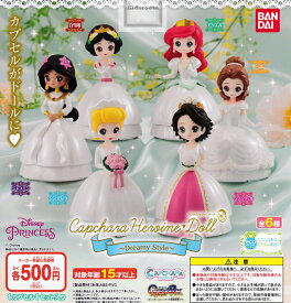 【コンプリート】カプキャラ ヒロインドール 〜Dreamy Style ドリーミースタイル〜 ★全6種セット