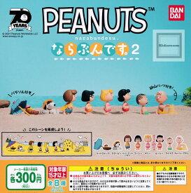 【コンプリート】PEANUTS スヌーピー ならぶんです。2 ★全8種セット