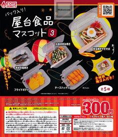 【コンプリート】パック入り!屋台食品マスコット3 ★全5種セット