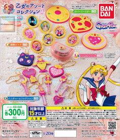 【コンプリート】美少女戦士セーラームーン 乙女のアソートコレクション2 ★全20種セット