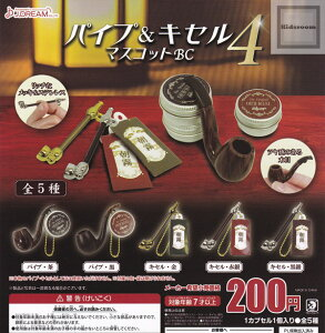 【コンプリート】パイプ&キセルマスコットBC4 ★全5種セット