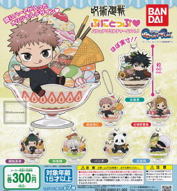 【コンプリート】呪術廻戦 ぷにとっぷ パフェアクリルチャームVol.1 ★全7種セット