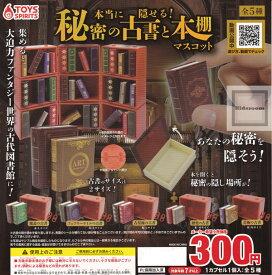 【コンプリート】本当に隠せる!秘密の古書と本棚マスコット ★全5種セット