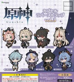 【コンプリート】原神 カプセルラバーストラップ vol.3 ★全8種セット