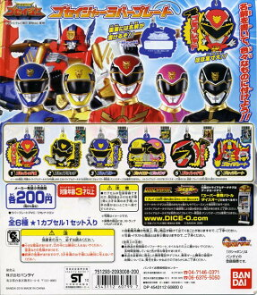 [Gacha Gacha complete set]Tenso Sentai Goseiger Rubber Plate set of 6