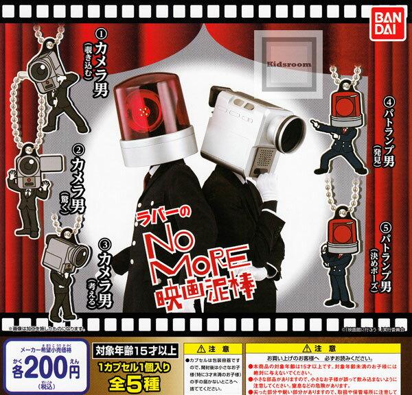 【コンプリート】NO MORE映画泥棒 ラバーのNO MORE映画泥棒★全5種セット