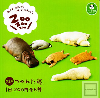 [Gacha Gacha Complete set]Zoo Zoo Zoo Part2 Tired Sleeping set of 6
