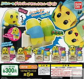 ■【コンプリート】ふなっしーのダブルジャックマスコットなっしー ★全5種セット