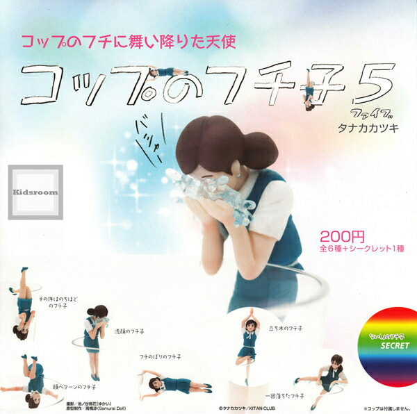 【単品】コップのフチ子5