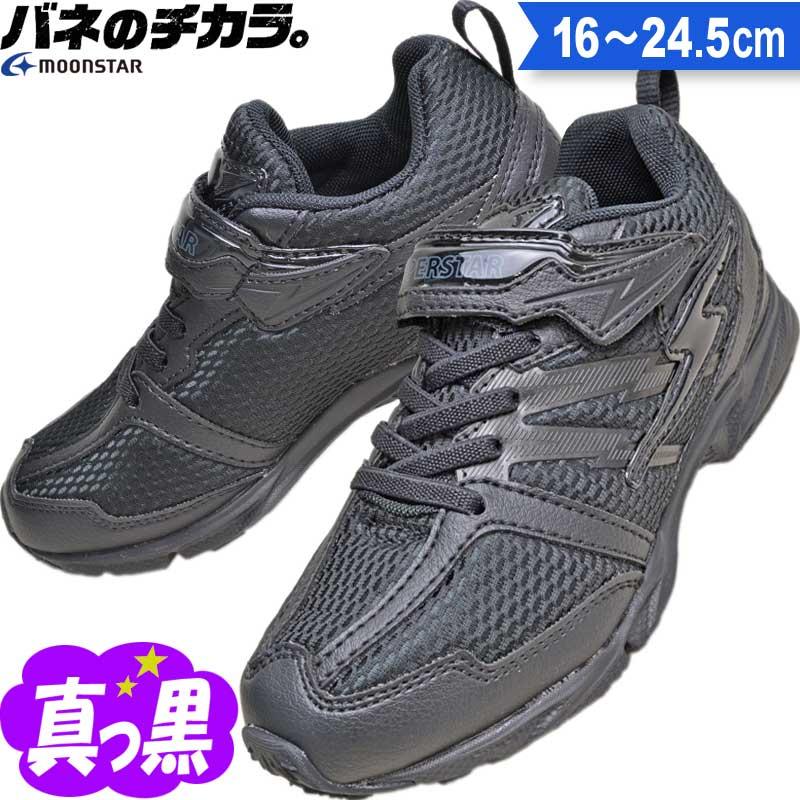 子供靴 フォーマル スーパースター バネのチカラ 男の子 女の子 SS J755 ブラック キッズ 黒 スニーカー 子供靴 入学式、入園式、卒業式、卒園式 に最適な 黒靴