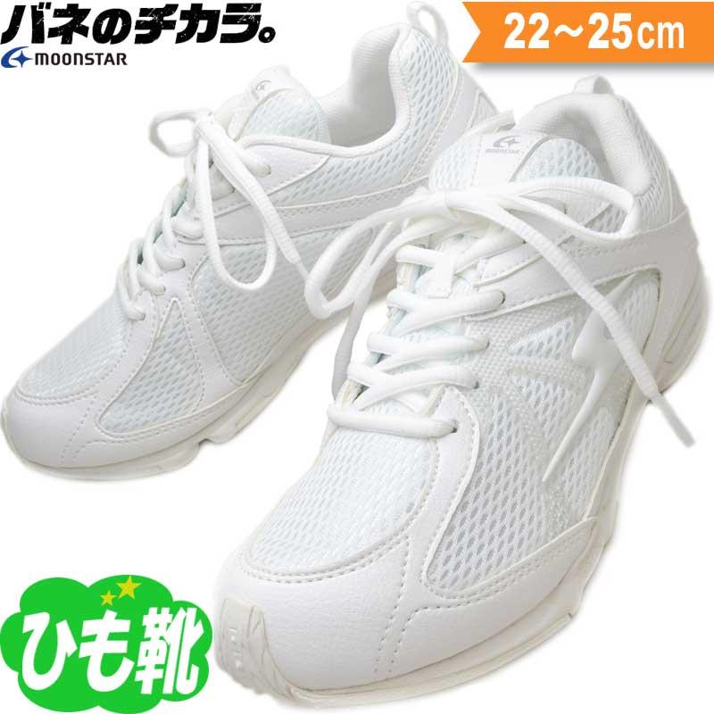 スーパースター バネのチカラ 白底の白スニーカー 体育館シューズ 男の子 女の子 キッズ・ジュニア SS J757 ホワイト (白) ムーンスター 子供靴 運動靴 通学靴 上履き 上靴 子供 靴 白靴