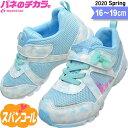 【2020 春の新作】スーパースター バネのチカラ 女の子 小学生 キッズ スニーカー 子供 靴 SS K969 サックス 16〜19