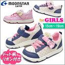 ムーンスター キャロット 女の子 キッズ スニーカー CR C2173 子供 靴 運動靴 通学靴 子供靴