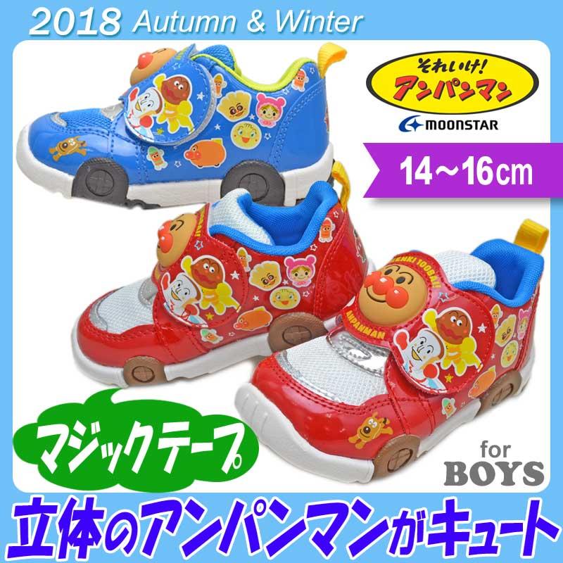 アンパンマン 靴 ムーンスター 男の子 2018 秋冬 キッズ スニーカー 子供 靴 APM C147 14 15 16
