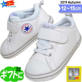 【2019 秋の新作】コンバース ベビーシューズ ファーストシューズ キッズ スニーカー ベビー靴 男の子 女の子 出産祝い お誕生日に最適 7CL504 ホワイトグレー
