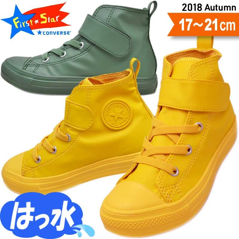 コンバース キッズ ハイカット スニーカー 2018年 秋冬 子供 靴 チャイルドオールスター ライト CD AS LIGHT WR V-1 HI 17 18 19 20 21
