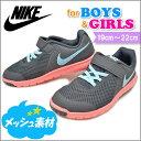ナイキ (NIKE) キッズ スニーカー フレックス エクスペリエンス 5 PSV 819414 男の子 女の子 にも。 子供 靴 運動靴 通学靴 子供靴