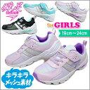 瞬足 レモンパイ 女の子 キッズ スニーカー LEJ3530 俊足 子供 靴 運動靴 通学靴 シュンソク (syunsoku) 子供靴
