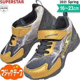 スーパースター バネのチカラ 男の子 キッズ ジュニア スニーカー 小学生 運動会 運動靴 子供靴 SS K1022 ゴールド 16〜23