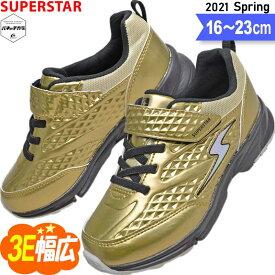 スーパースター バネのチカラ 3e 男の子 幅広 子供靴 キッズ スニーカー 小学生 運動靴 SS K1024 ゴールド 16〜23
