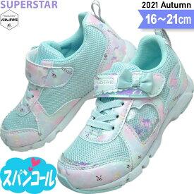 スーパースター バネのチカラ 女の子 小学生 キッズ スニーカー 子供 靴 SS K1060 サックス 16〜21