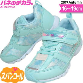 【2019 秋の新作】スーパースター バネのチカラ 女の子 キッズ スニーカー 子供 靴 SS K933 ミント