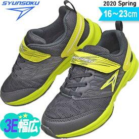 瞬足 3e 男の子 キッズ ジュニア スニーカー 幅広 甲高 ゆったり 小学生 俊足 子供靴 SJC8360 ブラック 16〜23