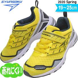 【2020 春の新作】瞬足 男の子 2e キッズ ジュニア スニーカー 小学生 俊足 運動靴 子供靴 SJJ8230 イエロー 19〜25