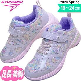 【2020 春の新作】瞬足 女の子 レモンパイ 2e キッズ ジュニア スニーカー 小学生 俊足 子供 靴 LEJ6390 ラベンダー 19〜24
