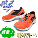 瞬足 男の子 ジュニア キッズ スニーカー SHJ 0050 俊足 子供 靴 運動靴 通学靴 シュンソク (syunsoku) 子供靴 オレンジ