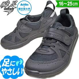 瞬足 上履き キッズ 黒 スニーカー 小学生 子供 靴 上靴 SKI0017 (CI-001) ブラック アキレス そくいく 黒靴