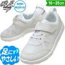 瞬足 上履き 体育館シューズ 白底 白 スニーカー 子供 靴 上靴 SKI 0017 (CI-001) ホワイト 16 16.5 17 17.5 18 18.5 …