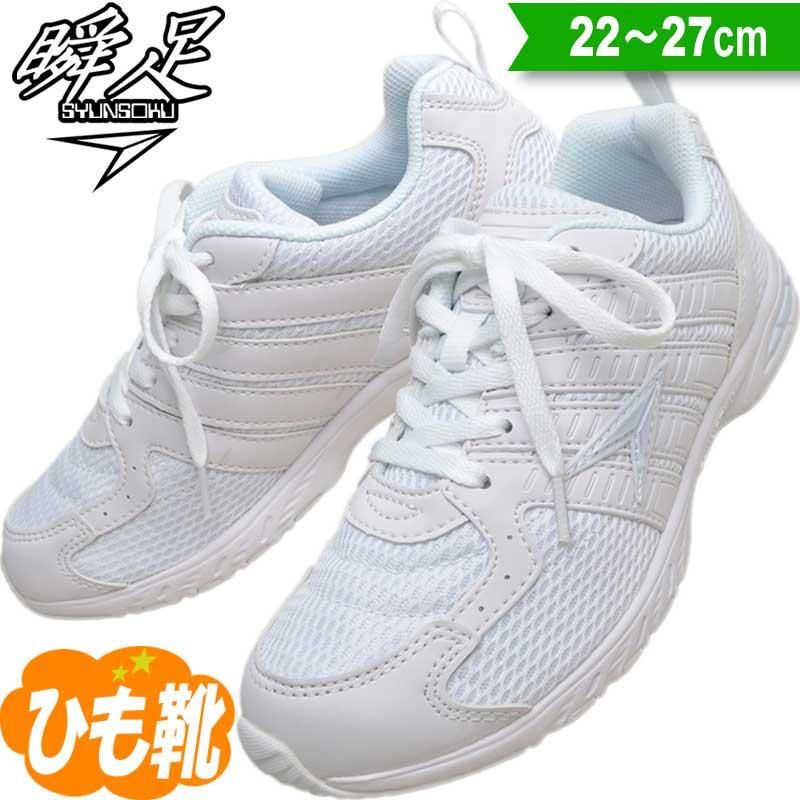 瞬足 白底の白スニーカー 体育館シューズ 男の子 女の子 キッズ・ジュニア 子供靴 SJJ1850 (JJ 185) ホワイト (白) 俊足 運動靴 通学靴 上履き 上靴 子供 靴 白靴 22cm 23cm 24cm 25cm 26cm 27cm