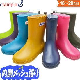 子供 長靴 キッズ 女の子 男の子 スタンプル レインブーツ ロング 防水 雨靴 靴 75005 16 17 18 19
