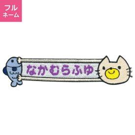 【お名前ワッペン】フルネーム キャラワッペンネコとさかな入園・入学に最適!準備セット
