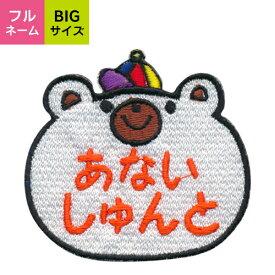 【お名前ワッペン】BIGサイズ キャラワッペンクマ入園・入学に最適!準備セット