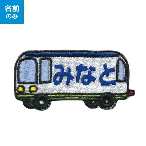 【お名前ワッペン】キャラワッペン車入園・入学に最適!準備セット