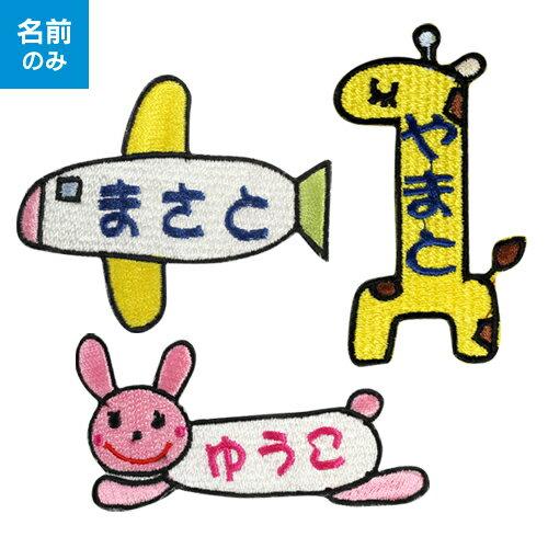 【お名前ワッペン】キャラワッペン入園・入学に最適!準備セット